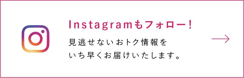 Instagramもフォロー!